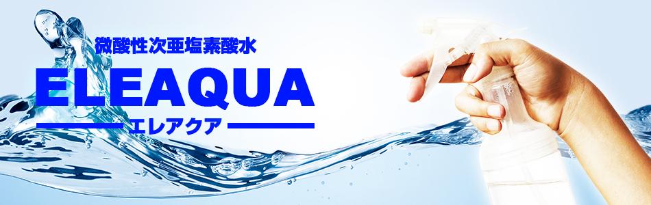 次亜塩素酸水ELEAQUA